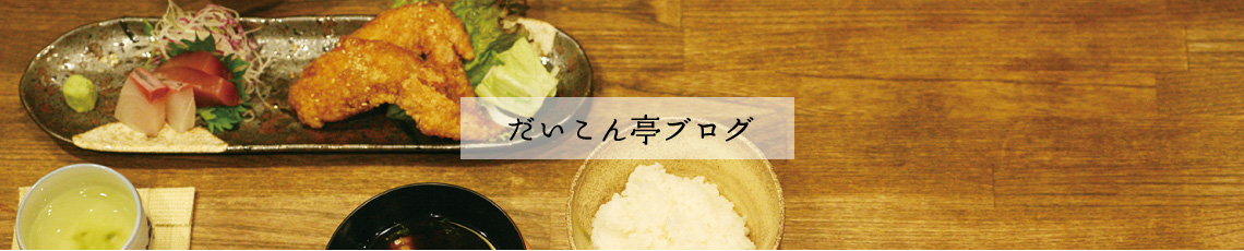 晩彩和風料理だいこん亭 ブログ
