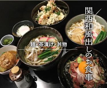 関西和風だしのお食事