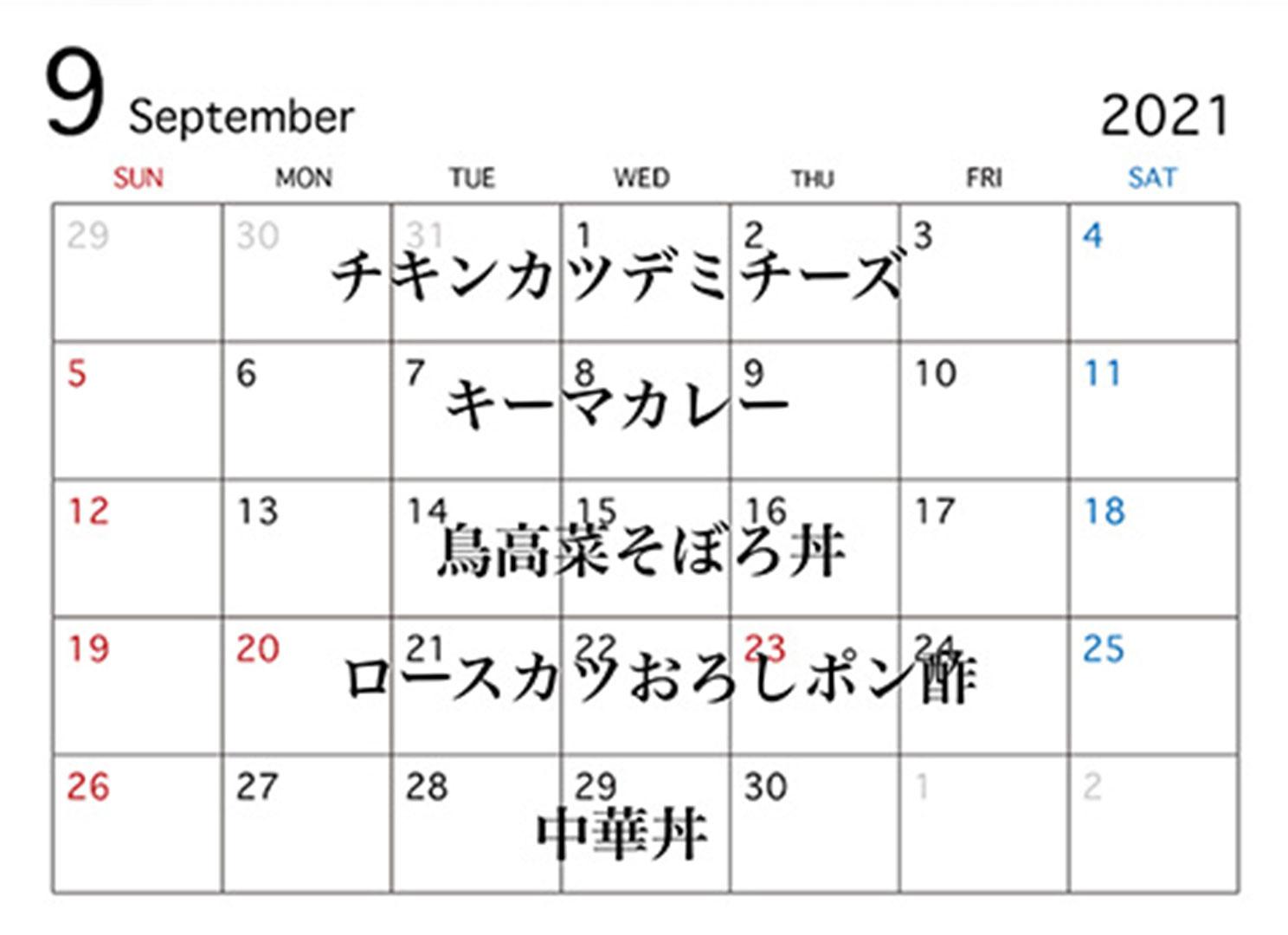 ランチカレンダー